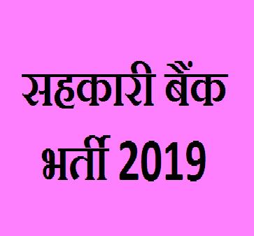 Uttarakhand State Co-operative Bank Recruitment 2019   Apply Online for Clerk & Manager Vacancy 1 बैंक