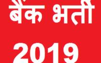 Bank Vacancy 2019 | SBI Bank Recruitment 2019 | State Bank of India Vacancy | Sarkari Naukri 2019 4 Bank Vacancy 2019 SBI bank recruitment 2019 State Bank Of India Vacancy 2019 Sarkari Naukri 2019