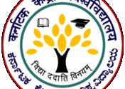 Central University of Karnataka Recruitment 2019 - 59 Non Teaching Post 5 bell icone 9