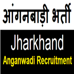 Jharkhand Anganwadi Recruitment 2020
