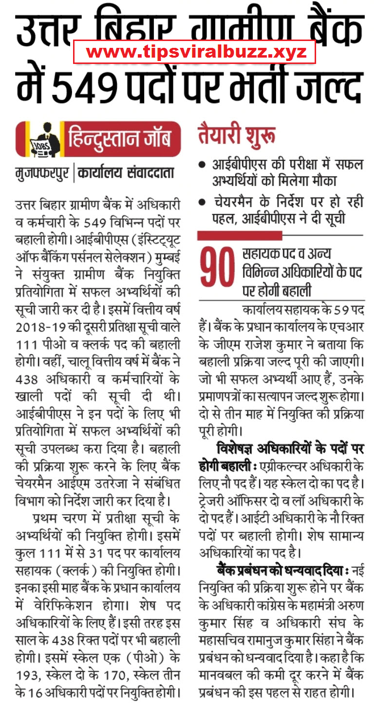 https://www.tipsviralbuzz.xyz/wp-content/uploads/2020/01/Bihar.png